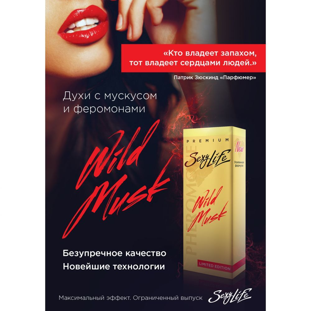 Прощения, что сексуальный женский парфюм весьма забавная